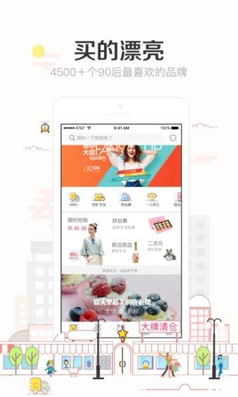 楚楚街最新版本 v3.35 安卓版 图3