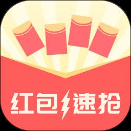 红包速抢app
