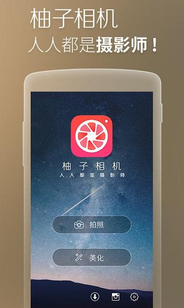 柚子相机手机版 v2.3.4 安卓版 图0
