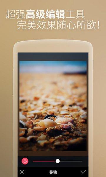 柚子相机手机版 v2.3.4 安卓版 图2