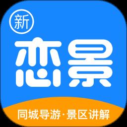 新恋景app