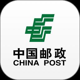中国邮政手机版