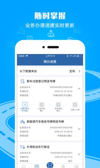 重庆交管12123官方版 v2.4.9 安卓版 图1