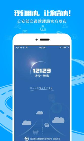 重庆交管12123官方版 v2.4.9 安卓版 图0