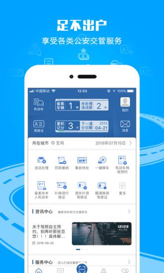 重庆交管12123官方版 v2.4.9 安卓版 图2