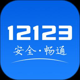 交管12123最新版 v2.5.5 安卓版