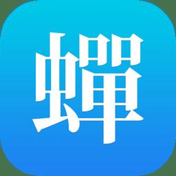 蝉游记app