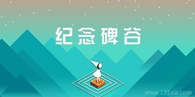 纪念碑谷最新版本_纪念碑谷1/2/3_纪念碑谷官方正版