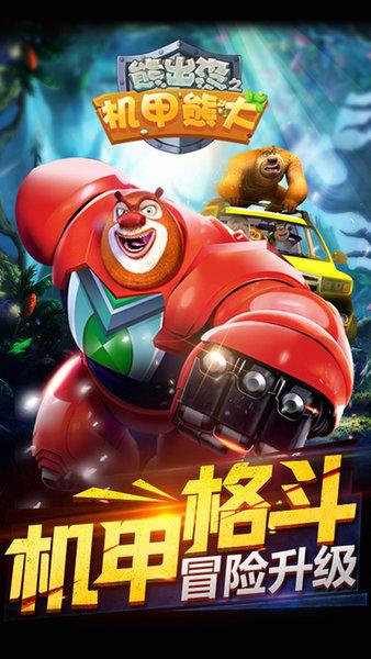熊出没之机甲熊大手游 v1.7.3 安卓版 图2