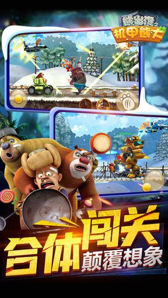 熊出没之机甲熊大手游 v1.7.3 安卓版 图3
