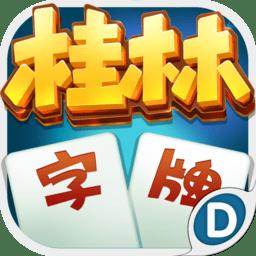 桂林字牌手游