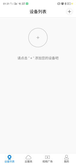 v380手机版 v6.0.0 安卓版 图1