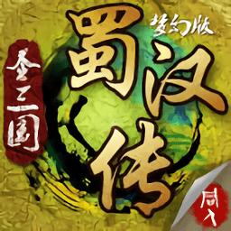 圣三国蜀汉传最新电脑版