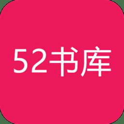 52���焓�C版