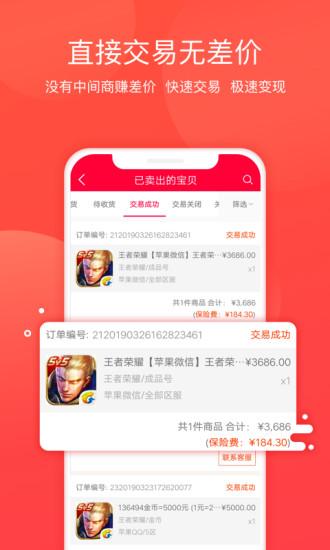 淘手游手机版 v3.2.3 安卓版 图0