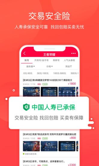 淘手游手机版 v3.2.3 安卓版 图2