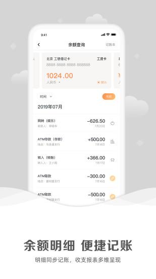 工银融e联手机版 v5.0.5 安卓版 图1