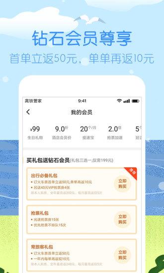 高铁管家官方版 v7.4.8 安卓版 图0