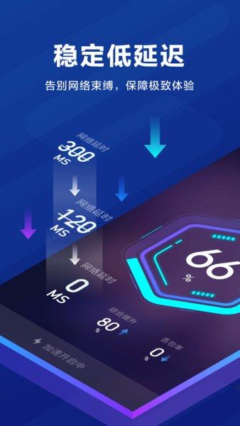 biubiu加速器手机版 v3.31.0 安卓最新版 图2