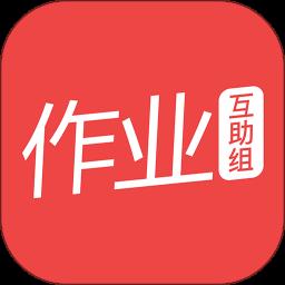 作业互助组app