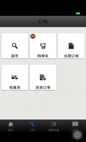 新商盟手机订烟软件 v3.5 安卓版 图1