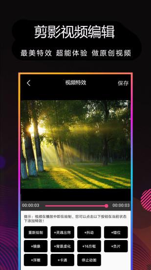 剪影手机版 v1.26 安卓版 图2