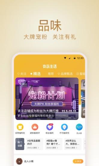 小米有品商城 v3.4.0 安卓版 图2