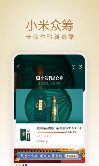 小米有品商城 v3.4.0 安卓版 图3