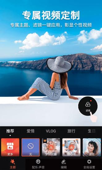 乐秀视频剪辑手机版 v8.9.2 安卓版 图0