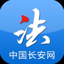 中国长安网app