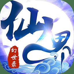 仙界幻世录官方版