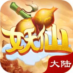 妖仙大陆bt版