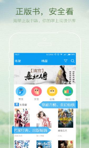 新笔趣阁app v1.6.2 安卓版 图0