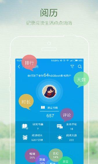 新笔趣阁app v1.6.2 安卓版 图1