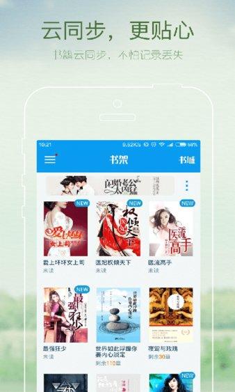新笔趣阁app v1.6.2 安卓版 图2