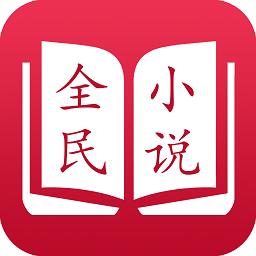 全民小说app