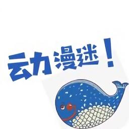 动漫迷app