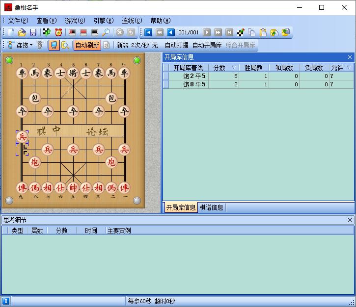 象棋名手增强版 v3.2.6 官方版 图0