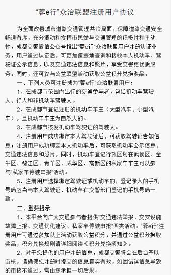 成都交警蓉e行官方版 v2.0 安卓版 图2
