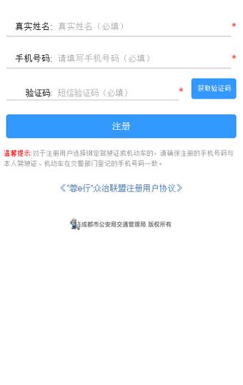 成都交警蓉e行官方版 v2.0 安卓版 图1