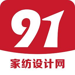 91家纺设计网app