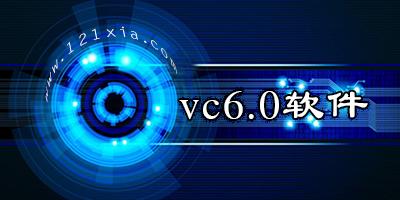 vc6.0