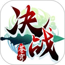 决战苍穹手游 v4.9.0 安卓版