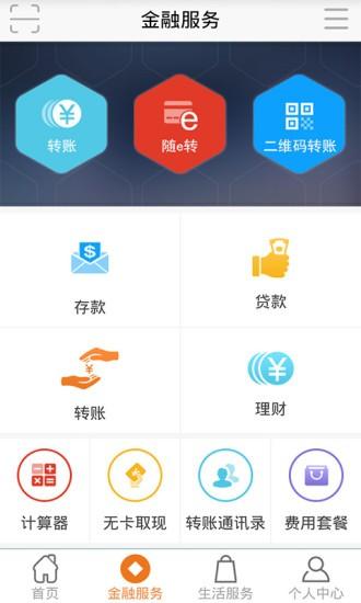 四川�r信app