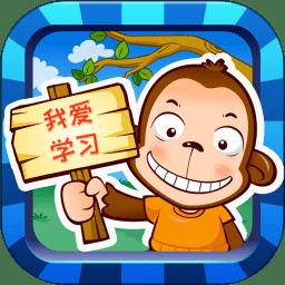 儿童学习游戏app