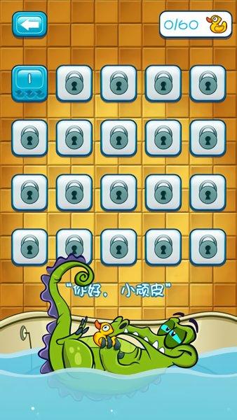 小鳄鱼爱洗澡手机版 v1.12.2 安卓版 图0