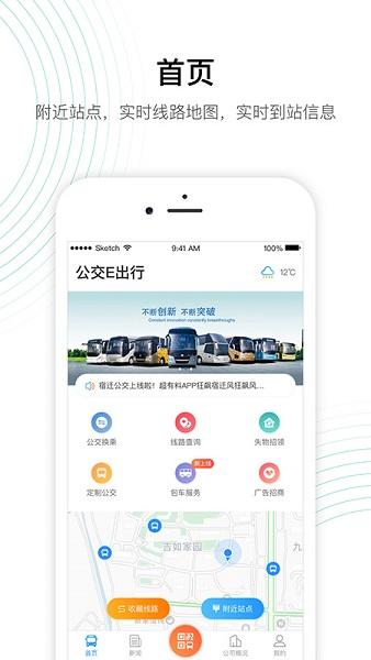 公交e出行最新版 v2.7.0 安卓版 图0
