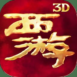 西游降魔篇3d手游