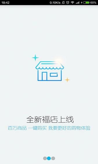 即付宝app v3.7.8 安卓版 图0