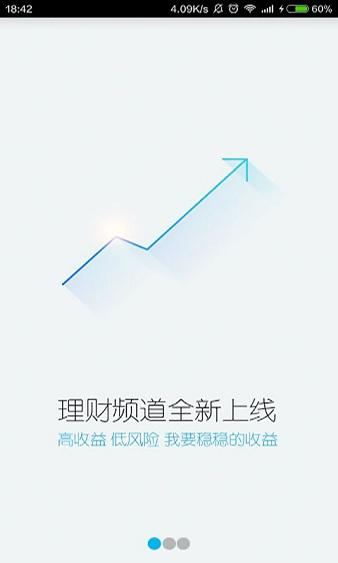 即付宝app v3.7.8 安卓版 图1